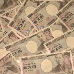 お金に好かれる方法、お金の引き寄せ方法とは?やっぱり思考?