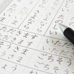 日本人の3割しか知らないこと。きれいな日本語使うとハナタカかも!