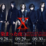 X JAPAN「紅に染まった夜」行って。幕張メッセ展示会場って?