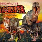 リアル恐竜♪今話題の「DINO-A-LIVE」のショーに行って来た♪